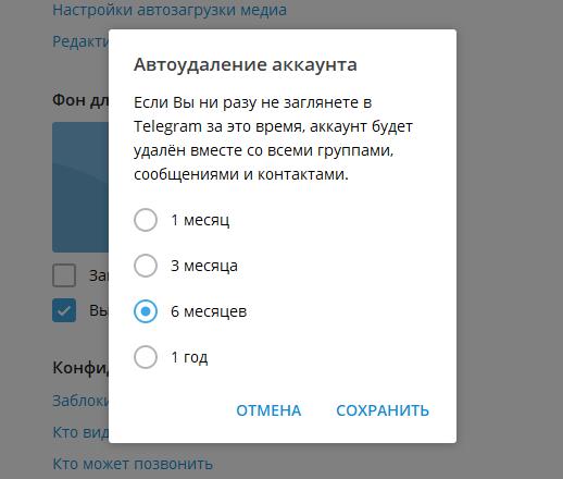 картинка: автоудаление аккаунта в телеграм