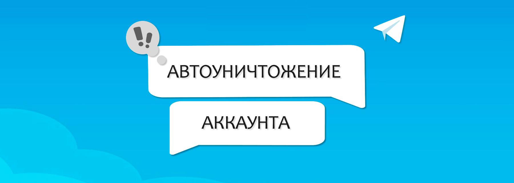 картинка: самоуничтожение аккаунта telegram