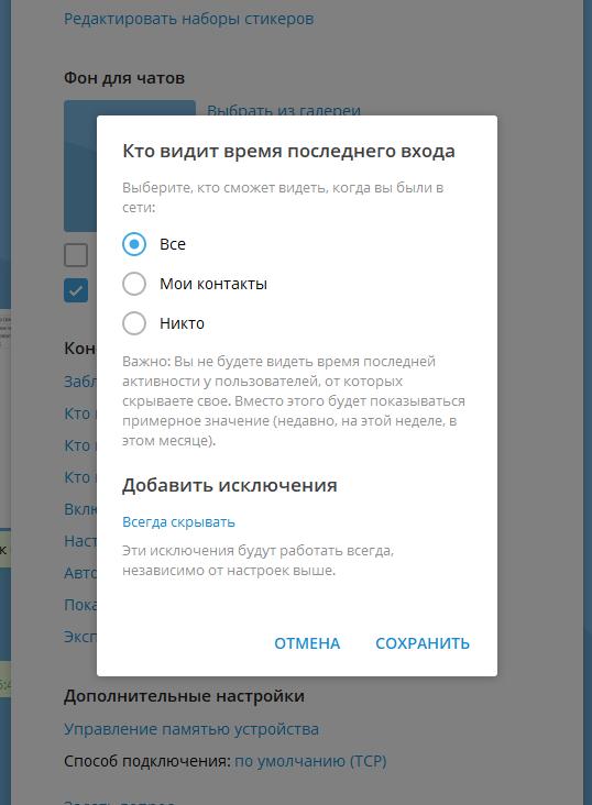 картинка: как скрыть время последнего онлайна телеграм десктоп