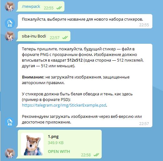 картинка: бот для создания стикеров и масок в telegram