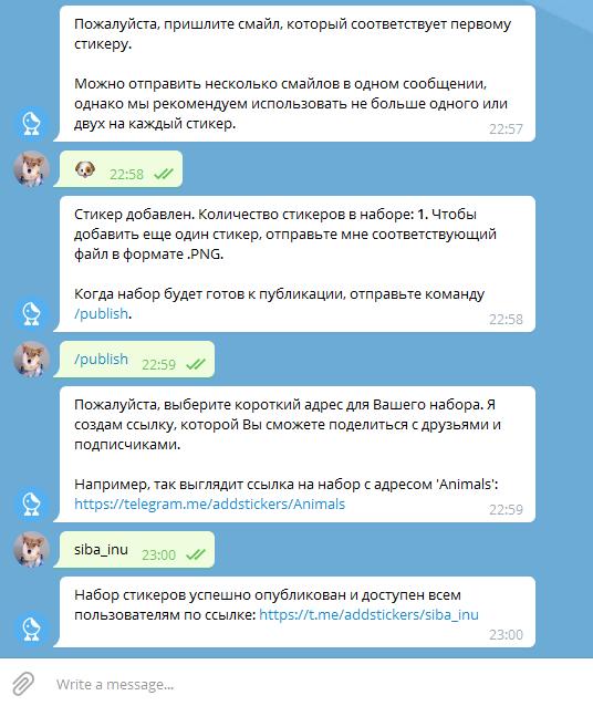картинка: загрузка стикеров в телеграм