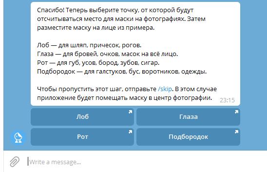 картинка: как создать свои маски для telegram