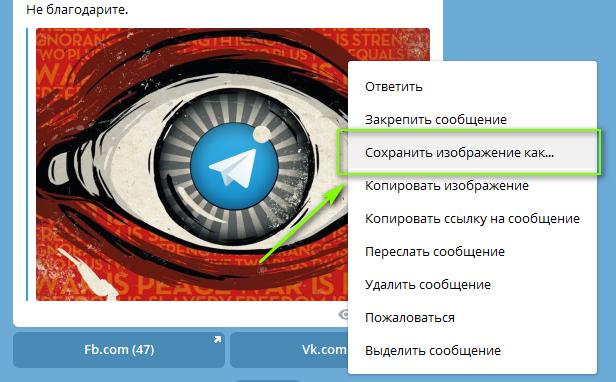 картинка: как выбрать папку для сохранения файлов из телеграм