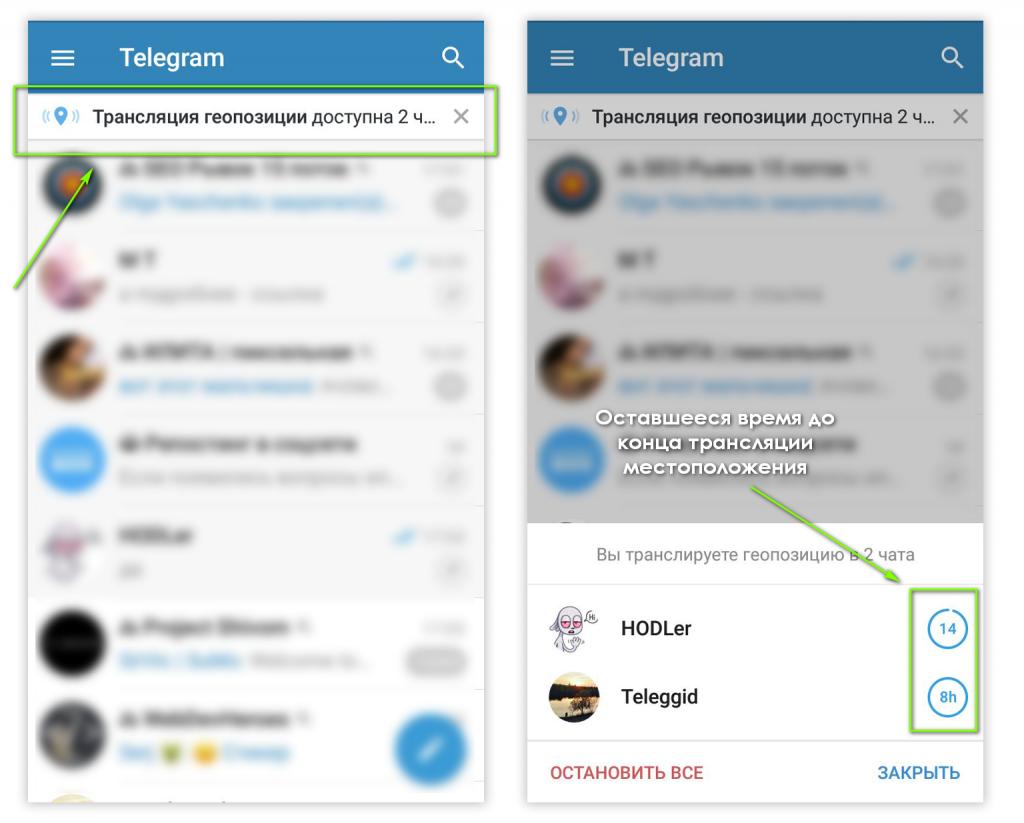 картинка: трансляция геопозиции в телеграм для андроид