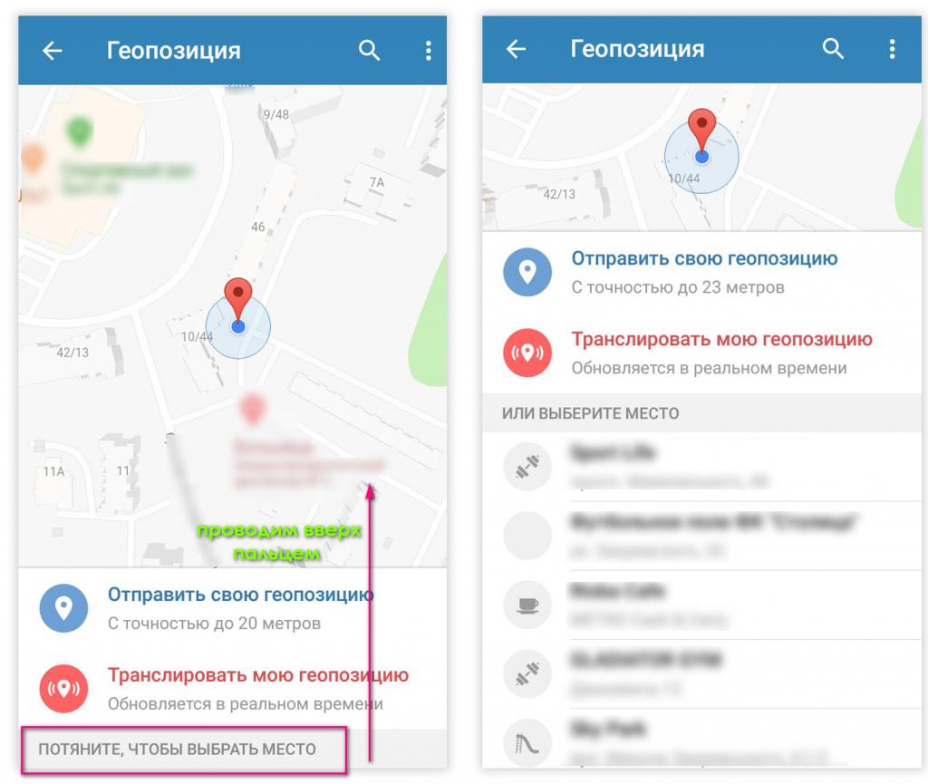 картинка: как отправить точку на карте в telegram