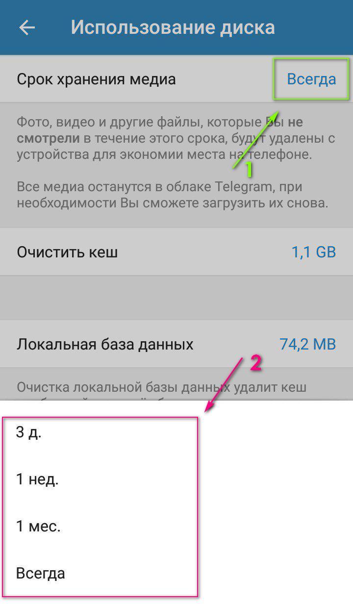 картинка: автоудаление файлов в телеграм на андроид