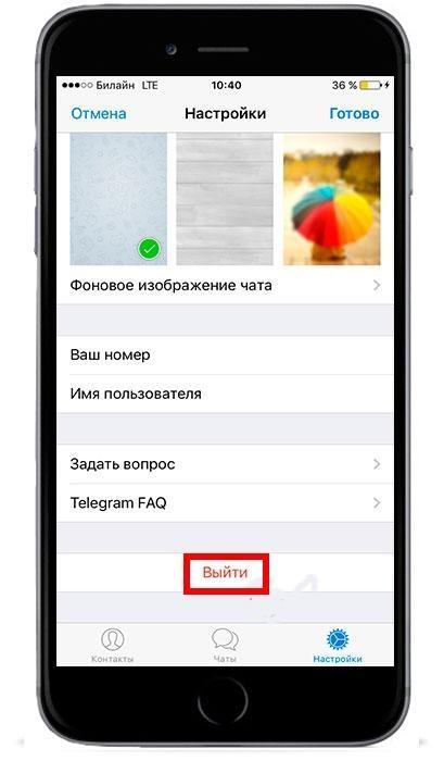 картинка: как выйти из аккаунта telegram на айфоне