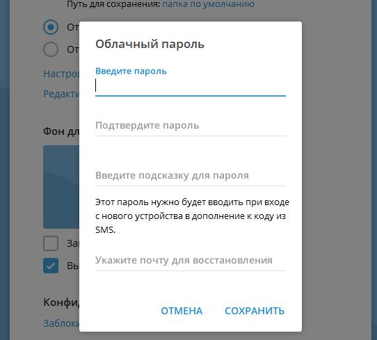 картинка: первые шаги после регистрации в telegram