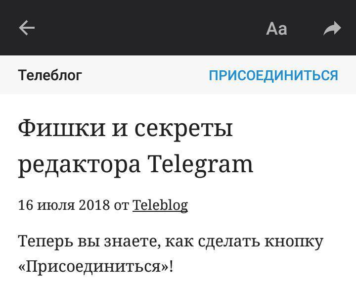 картинка: как сделать кнопку присоединиться в telegraph