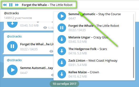 картинка: плейлист музыки в телеграм