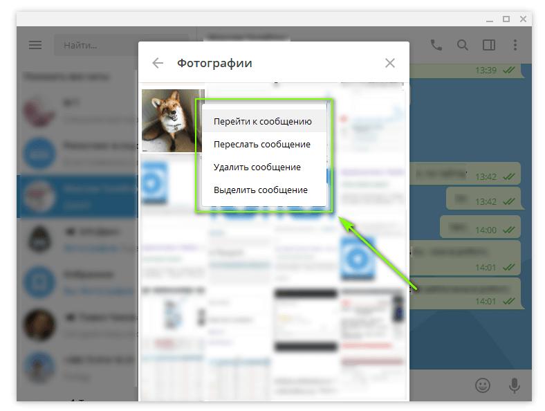 картинка: как управлять файлами в облаке telegram