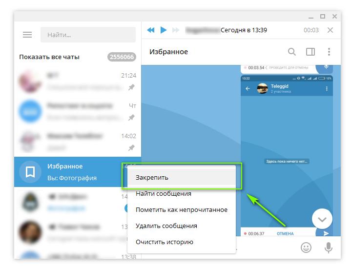 картинка: быстрый доступ к облачному хранилищу в телеграм