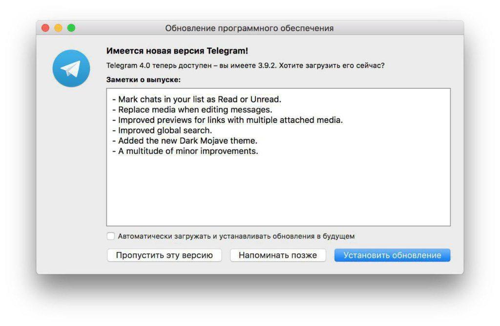 фото: Нововведения в macOS 4.0