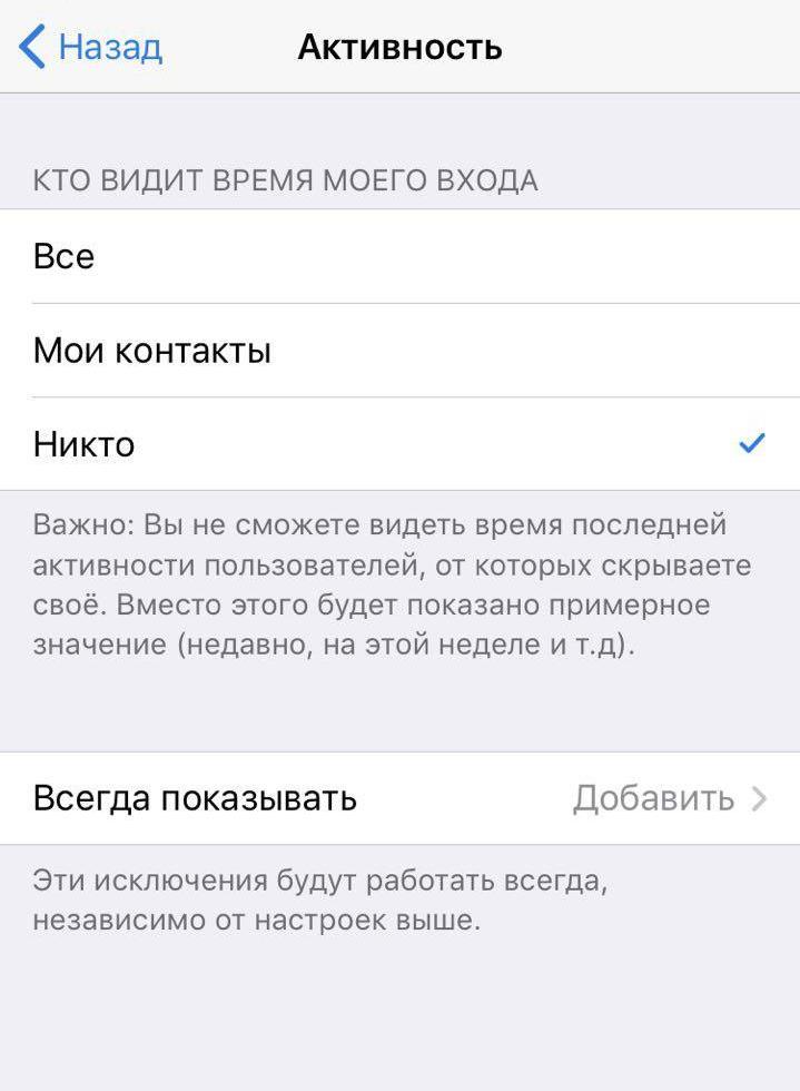картинка: настройка статуса последнего входа в телеграм на айфоне