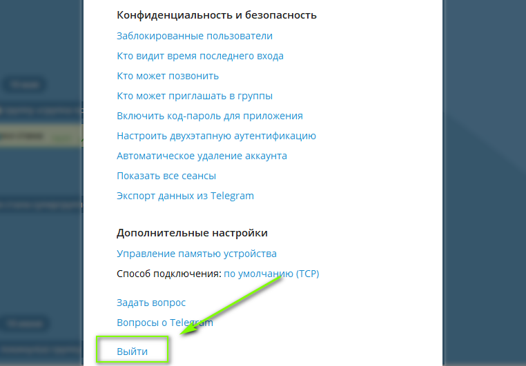 картинка: как выйти из учетки telegram на компьютере
