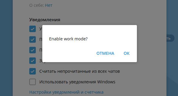 картинка: workmode в телеграм