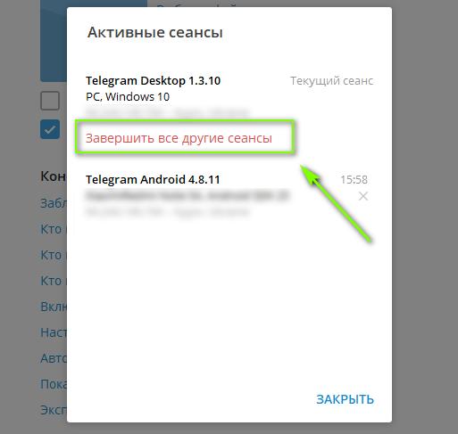 картинка: как закрыть активные сессии в telegram