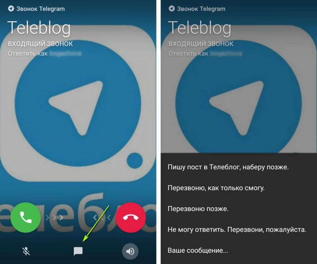 картинка: быстрые ответы в телеграм звонках