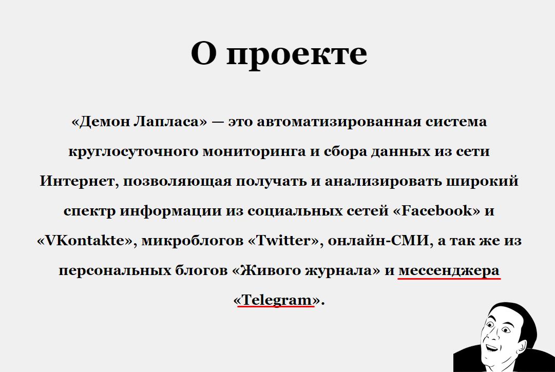 картинка: найдена уязвимость telegram