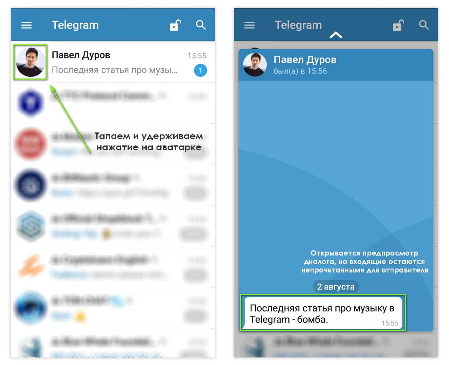 картинки: как открыть незаметно прочесть сообщение в телеграм