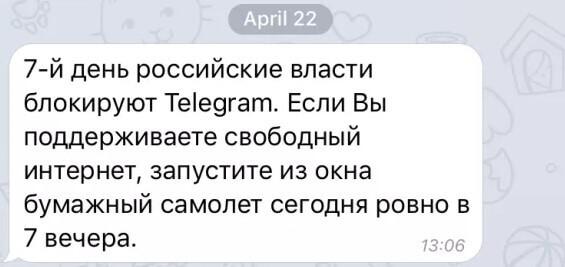 картинка: акция в поддержку телеграм