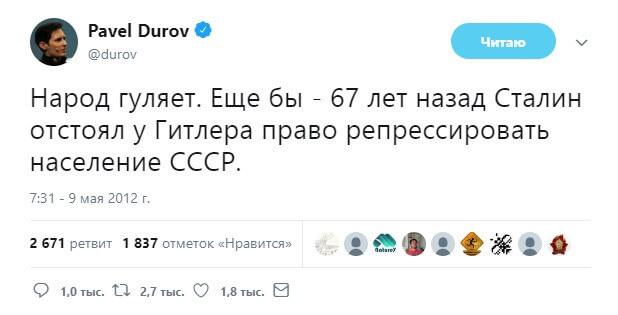 картинка: твит павла дурова о сталине