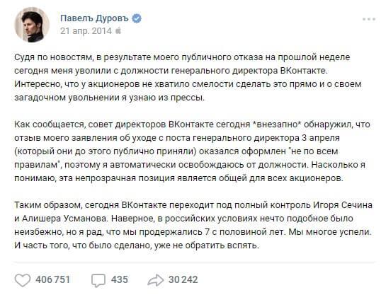 картинка: павла дурова уволили из вконтакте