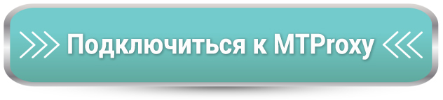 бесплатный mtproxy для telegram - картинка