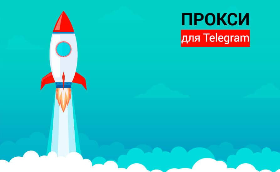 Рабочие прокси для Телеграм — топ-5 способов обхода