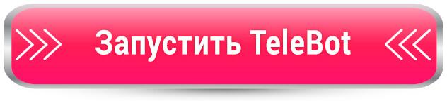 бесплатный proxy bot для telegram - картинка